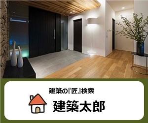 建築事務所【一括検索】